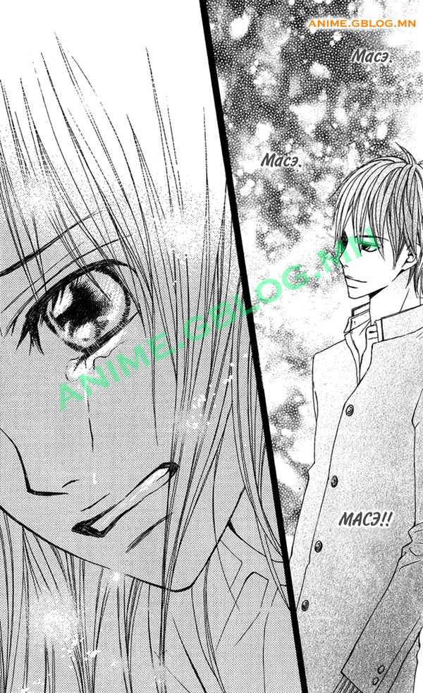 Japan Manga Translation - Kimi ga Suki - 3 - After the Christmas Eve - 30